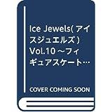 Ice Jewels(アイ?#25915;弗濂ē毳?Vol.10~フィギュア?#25915;暴`ト?氷上の宝石~羽生結弦?#25915;讠伐慳毳ぅ螗駿鷹濠`(KAZIムック)