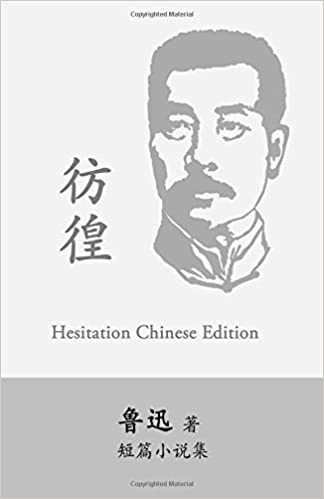 portrait of lu xun by