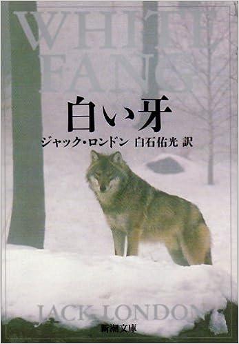 白い牙 (新潮文庫) | ジャック・ロンドン, 白石 佑光 |本 | 通販 | Amazon