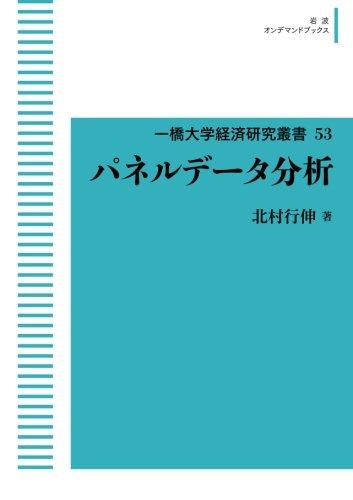 パネルデータ分析【一橋大学経済研究叢書53】 (岩波オンデマンドブックス)