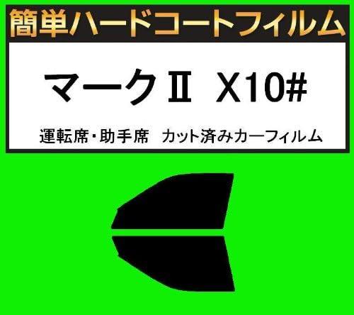 関西自動車フィルム 運転席、助手席 簡単ハードコートフィルム マークⅡ X10# カット済みカーフィルム 車検非対応 スモーク