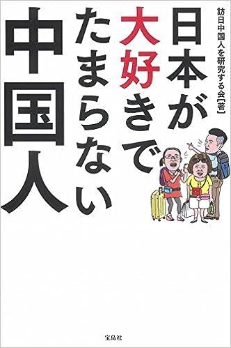 日本が大好きでたまらない中国人/訪日中国人を研究する会 (著)