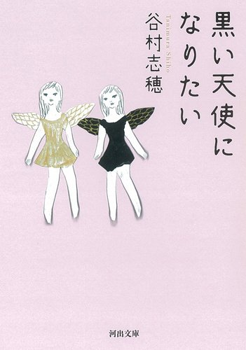 黒い天使になりたい (河出文庫 た 25-1)
