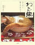 ねこ鍋―みちのく猫ものがたり
