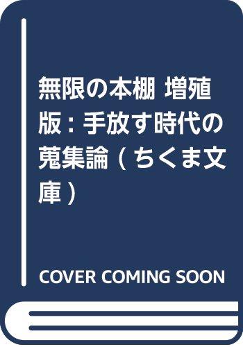 無限の本棚 増殖版: 手放す時代の蒐集論 (ちくま文庫)