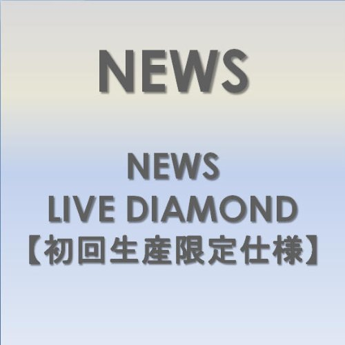 NEWS / NEWS LIVE DIAMOND[初回限定盤]
