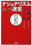 ナショナリズムという迷宮 ラスプーチンかく語りき (朝日文庫)