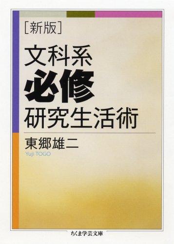 文科系必修研究生活術 (ちくま学芸文庫)