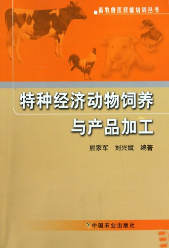 Special economic animal breeding and product processing { guarantee genuine S8](Chinese Edition) PDF