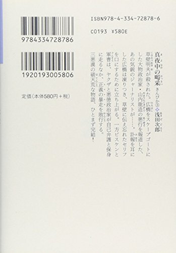 Kin Pika / Manipulator - Pika Gold [In Japanese Language] (3)