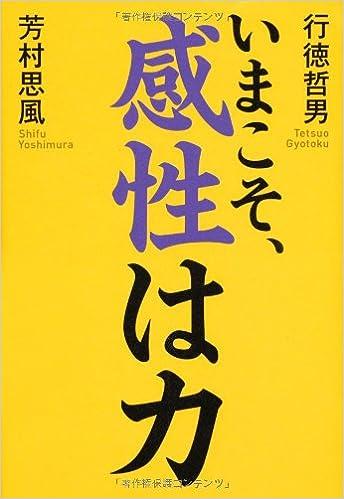いまこそ、感性は力 | 行徳 哲男, 芳村 思風 |本 | 通販 | Amazon