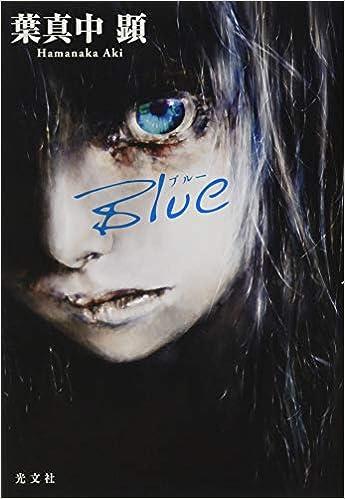 ダウンロードブック Blue 無料のePUBとPDF