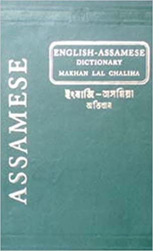 Buy English-Assamese Dictionary Book Online at Low Prices in