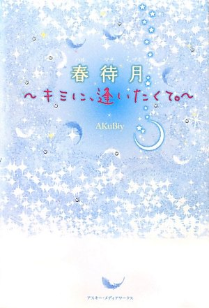 Spring gusset - to you, because I wanted to meet. (2011) ISBN: 4048860445 [Japanese Import]
