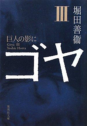 ゴヤ〈3〉巨人の影に (集英社文庫)