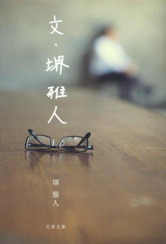文・堺雅人 (文春文庫)