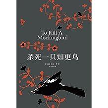 杀死一只知更鸟 (哈珀·李作品) (Chinese Edition)