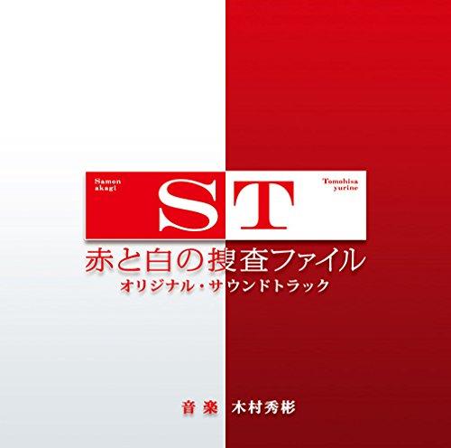 NIHON TV WEDNESDAY DRAMA ST AKA TO SHIRO NO SOSA FILE ORIGINAL SOUND TRACK