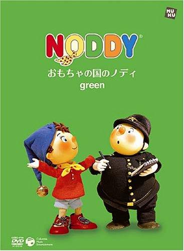 おもちゃの国のノディ green[絵本付き]の商品画像