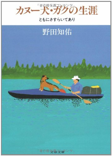 カヌー犬・ガクの生涯―ともにさすらいてあり (文春文庫)