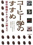 コーヒー学のすすめ―豆の栽培からカップ一杯まで