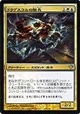 マジック:ザ・ギャザリング【ドラグスコルの隊長/Drogskol Captain】【アンコモン】DKA-136-UC 《闇の隆盛》