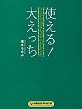使える!大えっち (扶桑社サブカルPB)