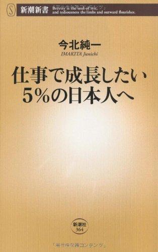 仕事で成長したい5%の日本人へ (新潮新書)
