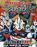 Ultraman Mebius Gaiden Armored Darkness -! Jackal corps Big Counterattack (TV-kun Deluxe favorite book) (2009) ISBN: 409105126X [Japanese Import]