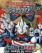 Ultraman Mebius Gaiden Armored Darkness -! Jackal corps Big Counterattack (TV-kun Deluxe favorite book) (2009) ISBN: 409105126X [Japanese Import]