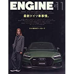 ENGINE 表紙画像