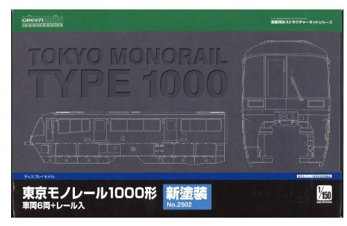 Nゲージ 2501 東京モノレール1000形 (ディスプレイモデル) 旧塗装 車両6両/レール入 B0069OZMAY
