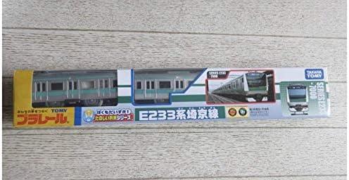 鉄道博物館 プラレール E233系埼京線 ぼくもだいすきたのしい列車シリーズ
