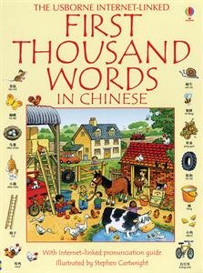 1000 chinese words - 1
