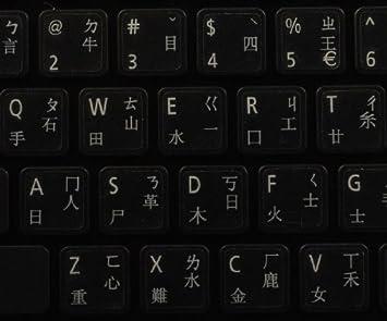 Qwerty Keys Pegatinas Teclado Chino Transparente con Letras Blancas - Apto para Cualquier Ordenador o portátil Teclado