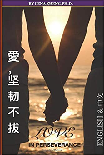 Love in perseverance (Chinese Edition): Lena Zheng Ph D