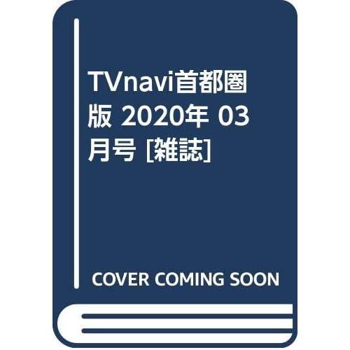 TVnavi 2020年3月号 表紙画像