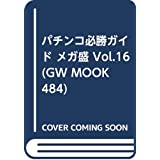 パチンコ必勝ガイド メガ盛 Vol.16 (GW MOOK 484)