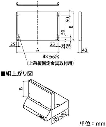 三菱 上幕板 浅形レンジフードファン用 高さ510×幅700×奥行40mm ホワイト P-3751KP2