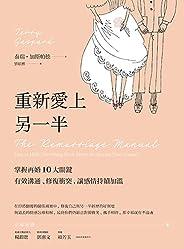 重新愛上另一半: 掌握再婚10大關鍵,有效溝通、修復衝突,讓感情持續加溫 (Traditional Chinese Edition)