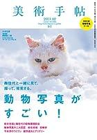 美術手帖 2011年 02月号 [雑誌]