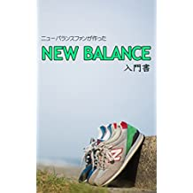 New Balance Introductory Standard Model Details (Japanese Edition)