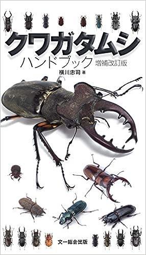第1位『クワガタムシハンドブック 増補改訂版』