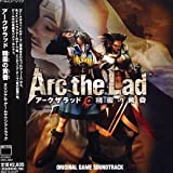 Arc the Lad: Seirei No Tasogare by Various Artists (2003-04-23)