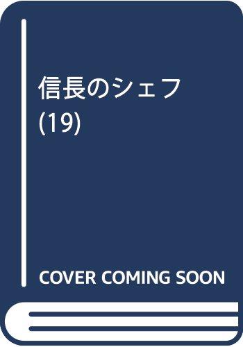 信長のシェフ(19) (芳文社コミックス)