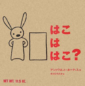 Not a Box (Japanese Edition) ebook