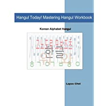 Hangul Today! Mastering Hangul Workbook