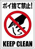 禁止ステッカー【ポイ捨て禁止】【タバコ ポイ捨て禁止】 ピクトグラムステッカー