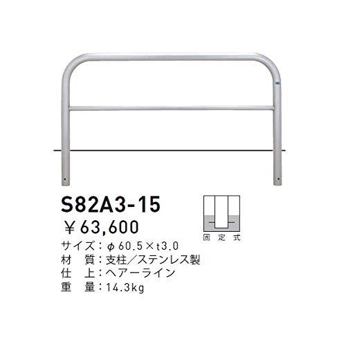 帝金 S82A3-15 バリカー横型 スタンダード ステンレスタイプ W1500×H650 直径60.5mm 固定式   B00V23U5TA