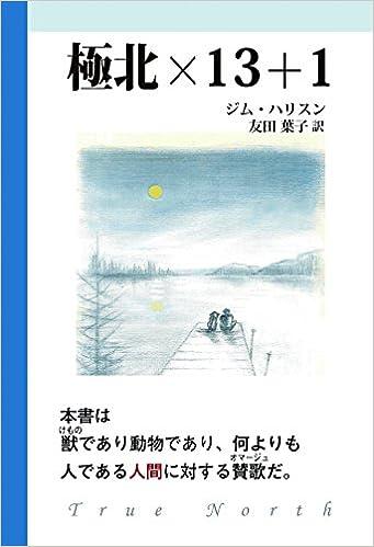 極北×13+1 (柏艪舎文芸シリーズ)...
